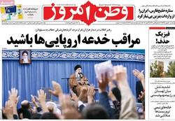صفحه اول روزنامههای ۳۰ بهمن ۹۷
