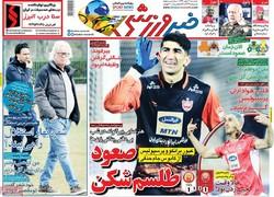 صفحه اول روزنامههای ورزشی ۳۰ بهمن ۹۷