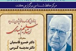 کارنامه حافظپژوهی «سلیم نیساری» بازخوانی می شود