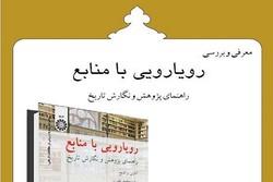 کتاب «رویارویی با منابع» نقد و بررسی می شود