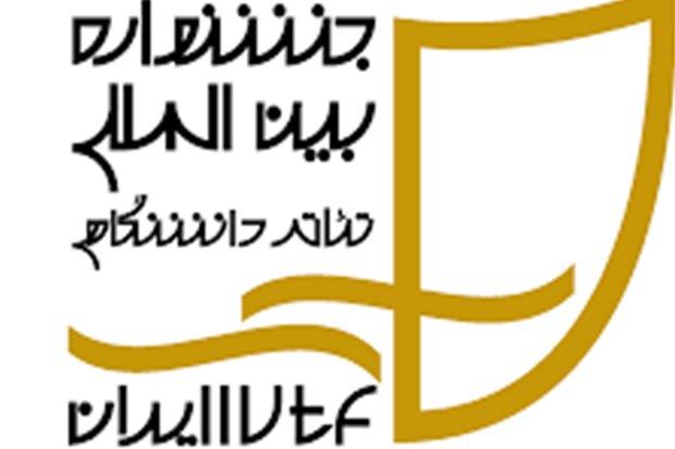 راهیابی اثر هنرمند دشتستانی به جشنواره بینالمللی تئاتر دانشگاهی