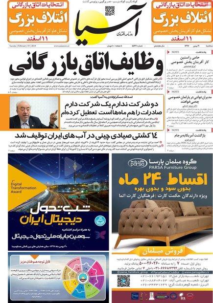 صفحه اول روزنامههای اقتصادی ۳۰ بهمن ۹۷