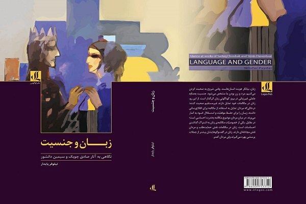 «زبان و جنسیت: نگاهی به آثار صادق چوبک و سیمین دانشور» منتشر شد