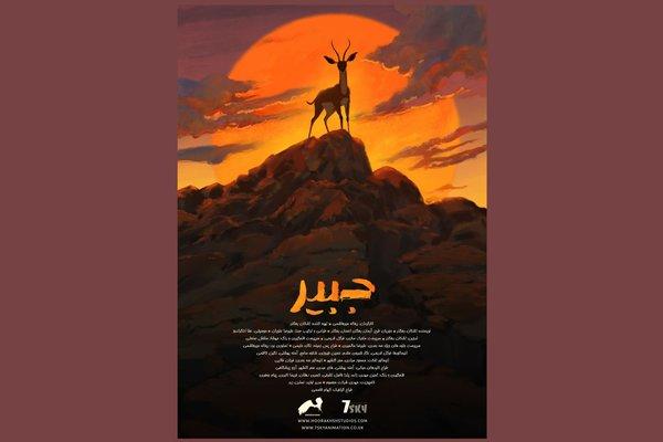 Doğa koruyucularını savunan animasyonun fragmanı yayınlandı