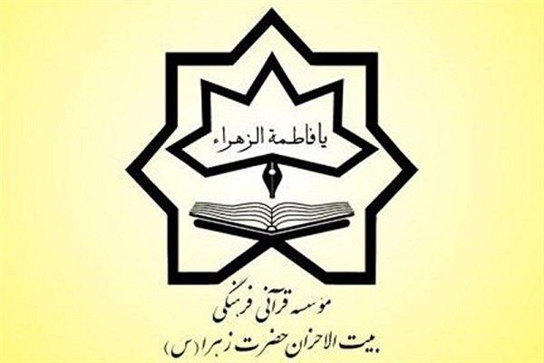 ۱۷ حافظ کل قرآن بیتالاحزان تهران تجلیل میشوند