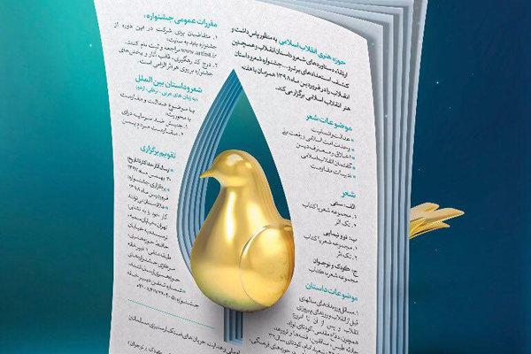 تمدید مهلت ارسال اثر به یازدهمین جشنوارهشعر و داستان انقلاب