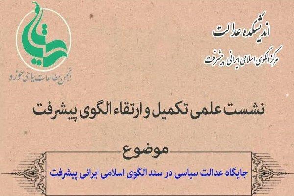 بررسی جایگاه عدالت سیاسی در سند الگوی اسلامی ایرانی پیشرفت