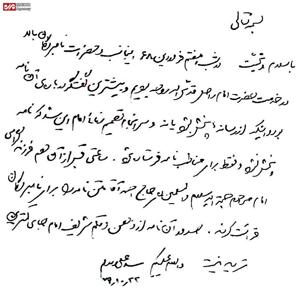 اسناد صحت نامههای «عزل منتظری» و «ممنوعالفعالیتی نهضت آزادی»