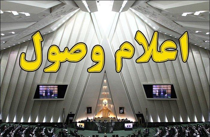 طرح الحاق یک ماده به آییننامه داخلی مجلس اعلام وصول شد