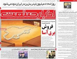 صفحه اول روزنامههای اقتصادی ۱ اسفند ۹۷