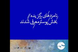 معرفی نامزدهای بخش پوستر جشنواره تئاتر فجر