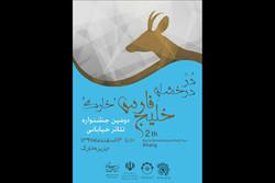 دومین جشنواره تئاتر «دُرّ درخشان خلیج فارس» برگزار میشود