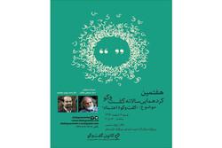 هفتمین گردهمآیی سالانه کانون گفتوگو با سخنرانی ملکیان و مجاهدی