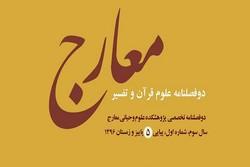 نشریه علمی «علوم قرآن و تفسیر معارج» آماده چاپ شد
