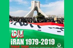 افتتاح معرص الصور الإيرانية في اسطنبول