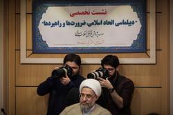 نشست تخصصی دیپلماسی اتحاد اسلامی ضرورت ها و راهبردها