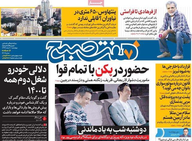 صفحه اول روزنامههای ۱ اسفند ۹۷