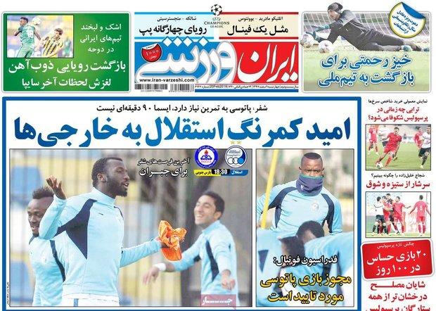 صفحه اول روزنامههای ورزشی ۱ اسفند ۹۷