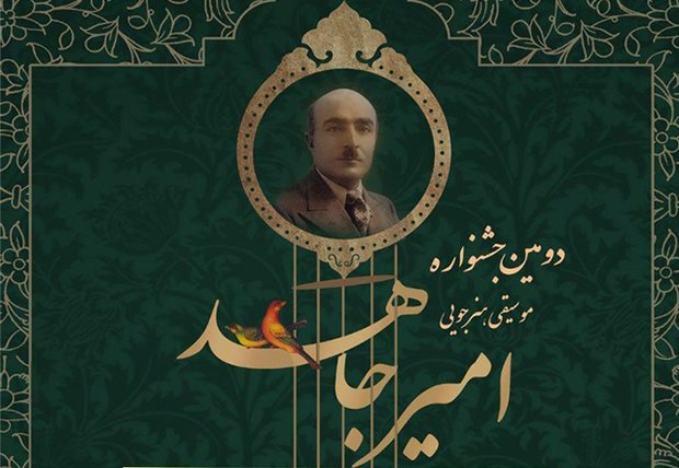 برنامه اجراهای دومین جشنواره موسیقی امیر جاهد منتشر شد