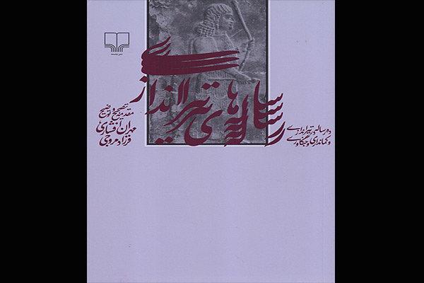 چاپ کتابی درباره نسخههای خطی تیراندازی و کمانداری ایران