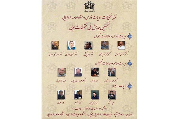 اولین همایش ملی تحقیقات ادبی دانشگاهها برگزار میشود