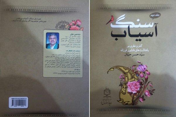 جلد دوم کتاب «سنگ آسیاب» در نمایشگاه کتاب یزد رونمایی شد
