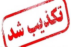 استعفای استاندار ایلام تکذیب شد