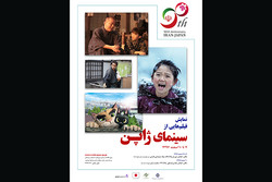 Japanese movies to go on screen in Tehran