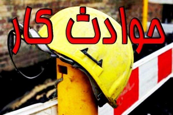 وقوع 138 مورد حادثه ناشی از کار/حوادث 20 درصد کاهش یافته است