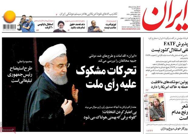 صفحه اول روزنامههای ۲ اسفند ۹۷