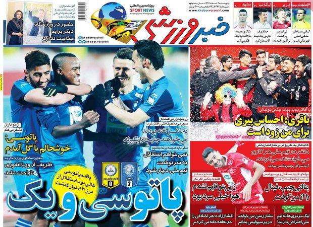 صفحه اول روزنامههای ورزشی ۲ اسفند ۹۷