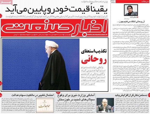 صفحه اول روزنامههای اقتصادی ۲ اسفند ۹۷