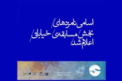 نامزدهای مسابقه بخش «تئاتر خیابانی» جشنواره تئاتر فجر معرفی شدند
