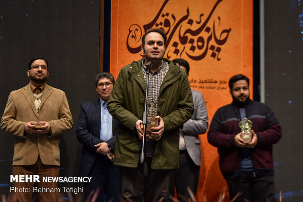 Closing ceremony of 8th Qoqnous Cinema Award