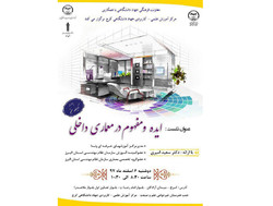برگزاری نشست تخصصی «ایده و مفهوم در معماری داخلی»