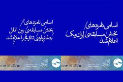 اعلام نامزدهای «مسابقه ایران یک» و «مسابقه بین الملل» تئاتر فجر