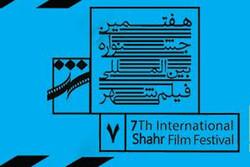 مقررات خاص و جوایز جشنواره فیلم شهر اعلام شد