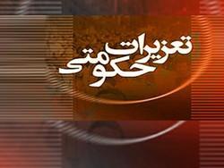 ۸۴۱ پرونده تخلف به تعزیرات حکومتی زنجان ارسال شد