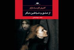«از عشق و شیاطین دیگر»به چاپ هفتم رسید/قصه گیسوکمندی که هاری گرفت