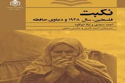 «نکبت؛ فلسطین، سال ۱۹۴۸ و دعاوی حافظه» منتشر شد