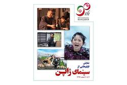 نمایش فیلمهایی از سینمای امروز ژاپن در بنیاد سینمایی فارابی