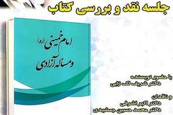 نشست نقد و بررسی کتاب امام خمینی و مساله آزادی برگزار میشود