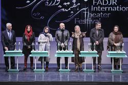 اختتام مهرجان فجر المسرحي ال37