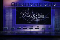 «بازگشت» پرافتخار از جشنواره بینالمللی تئاتر فجر بازگشت