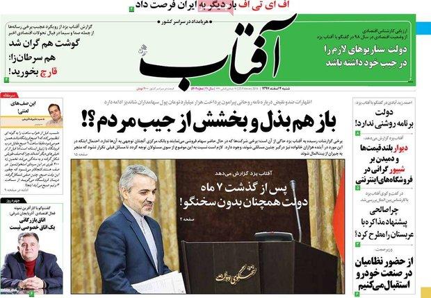صفحه اول روزنامههای ۴ اسفند ۹۷