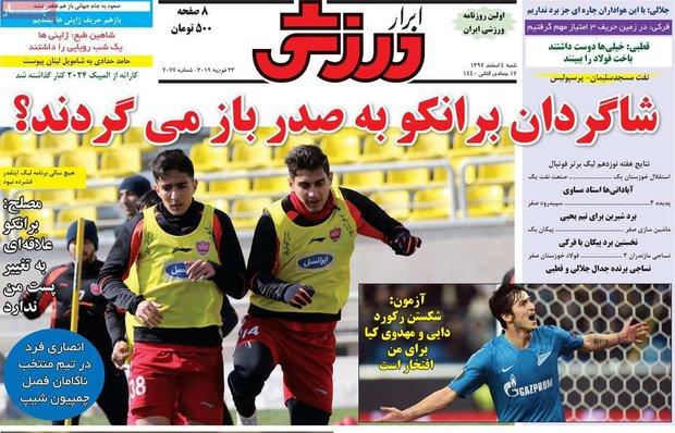 صفحه اول روزنامههای ورزشی ۴ اسفند ۹۷