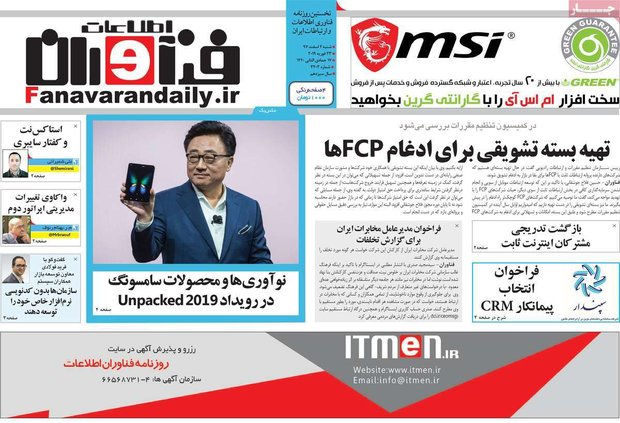 صفحه اول روزنامههای اقتصادی ۴ اسفند ۹۷