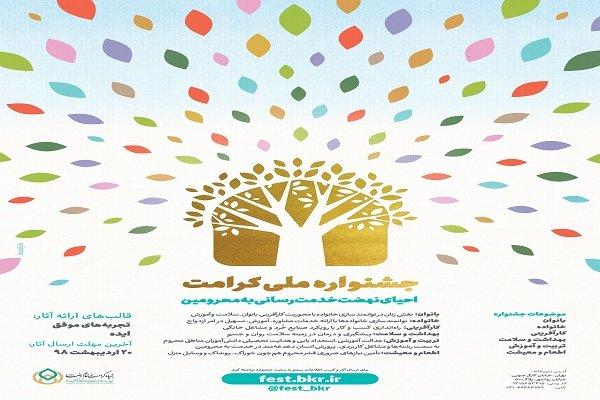 فراخوان جشنواره ملی کرامت اعلام شد