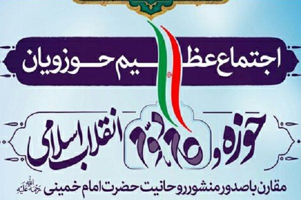 اجتماع عظیم «حوزه و گام دوم انقلاب» در حرم امام(ره) برگزار می شود