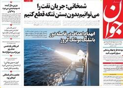 صفحه اول روزنامههای ۵ اسفند ۹۷
